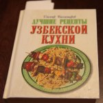 Russian Recipe Book